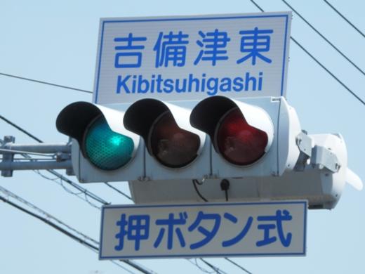 okayamakitawardkibitsuhigashisignal140423-2.jpg