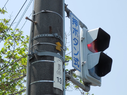 okayamakitawardkibitsuhigashisignal140423-7.jpg