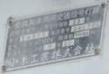 okayamakitawardkokijuniorhighschoolsouthwestsignal1406-9.jpg