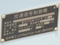okayamakitawardyoshimunesignal1405-20.jpg