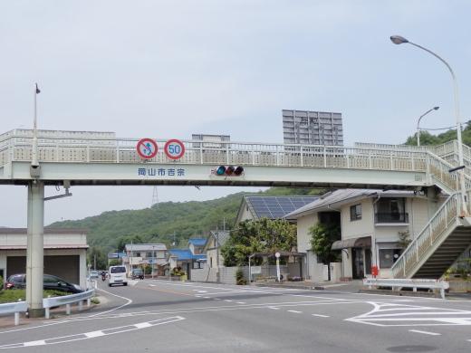 okayamakitawardyoshimunesignal1405-4.jpg