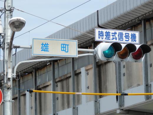 okayamanakawardomachisignal1407-10.jpg