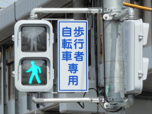 okayamanakawardomachisignal1407-12.jpg