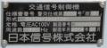 okayamanakawardomachisignal1407-16.jpg