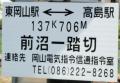 okayamanakawardomachisignal1407-19.jpg