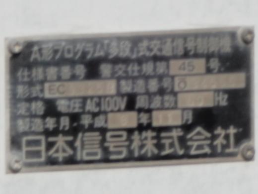 okayamayakagetownnakagawaelementaryschoolsignal1405-15.jpg