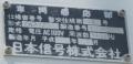 okayamayakagetownodahaidabridgesignal1406-16.jpg