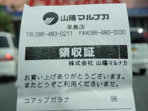 sanyomarunakahayashima1405-4.jpg