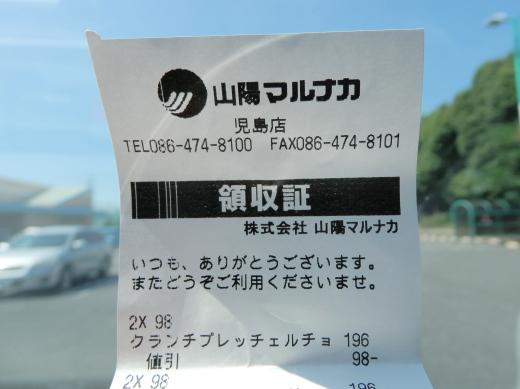 sanyomarunakakojima1407-4.jpg