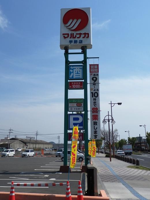 sanyomarunakauno1404-1.jpg