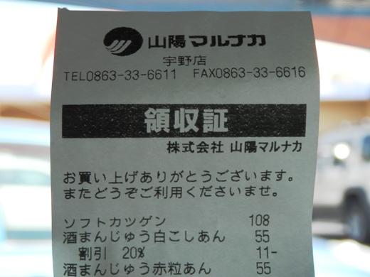 sanyomarunakauno1404-5.jpg