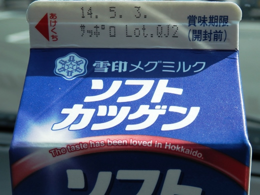 softkatsugen1404-3.jpg