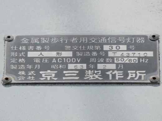 sojacitykushirofunayamabridgesignal1405-15.jpg