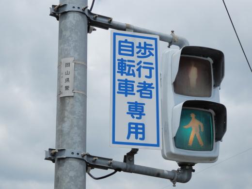 sojacitykushirofunayamabridgesignal1405-16.jpg