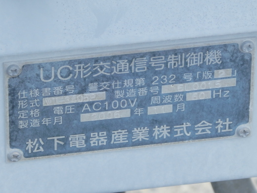 sojacitykushirofunayamabridgesignal1405-20.jpg