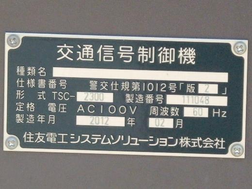 tamanokeirinjoiriguchisignal1404-19.jpg