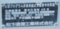 toyamacityhaneminamisignal1408-17.jpg