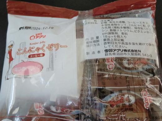 yukiguniagurikonjacjellycoffee1407-2.jpg