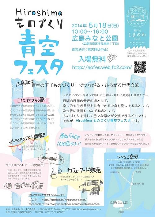 aozora_flyer_omote_01.jpg
