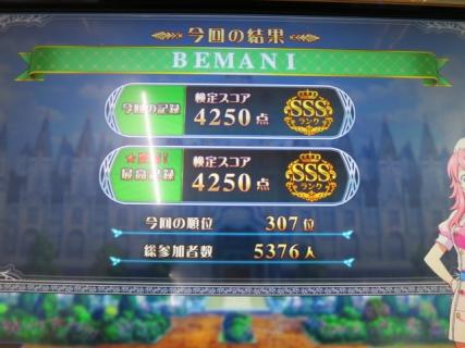 BEMANI検定始めました(20140228)