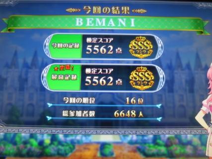 ☆5562点☆(20140301)