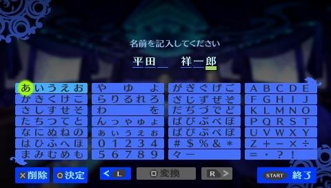 三周目の主人公は「平田祥一郎」で決まり!