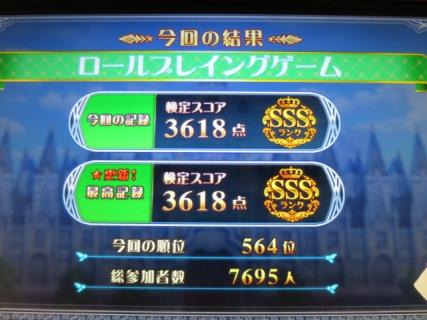 ロールプレイングゲーム検定SSS(20140429)