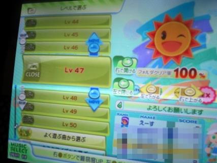 レベル47フォルダ100%(20140604)