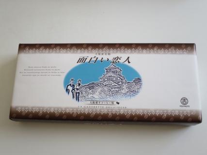 面白い恋人(20140614)