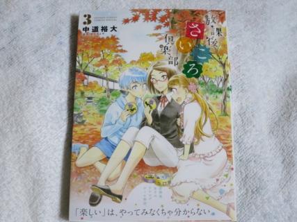 「放課後さいころ倶楽部」3巻購入(20140819)