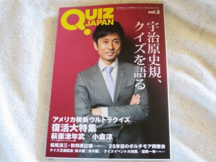 QUIZ JAPAN購入(20140902)