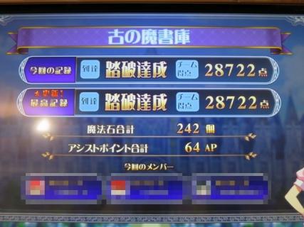 古の魔書庫踏破(20140903)