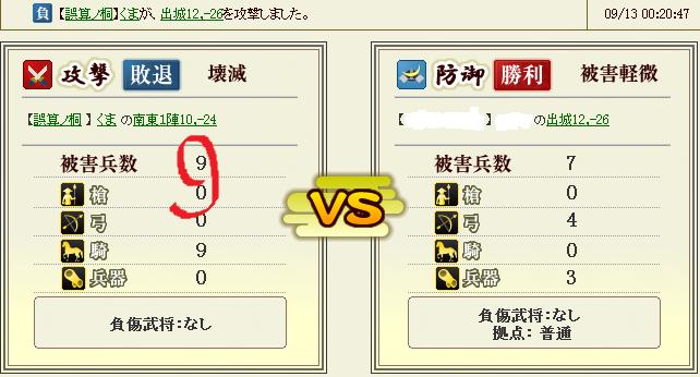ノック失敗2