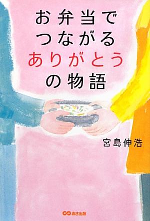 お弁当でつながるありがとうの物語 宮島伸浩 美談 ワタミの宅食 渡邉美樹 自民党 参議院議員