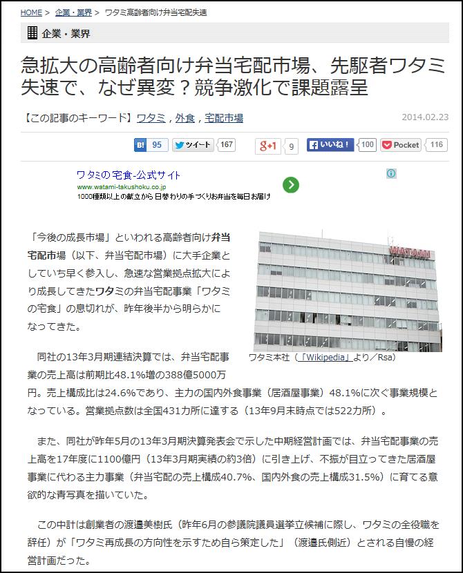Business Journal サイゾー ワタミの宅食 渡邉美樹