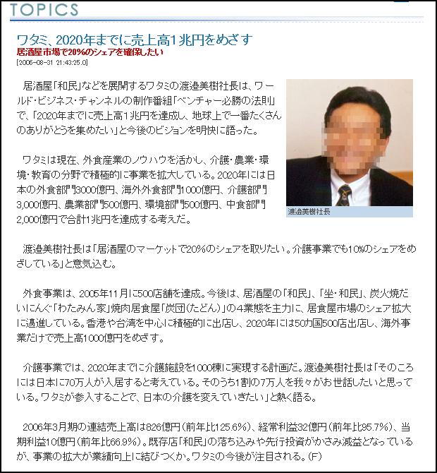 ワタミグループ 2020年 売上高1兆円 渡邉美樹 桑原豊