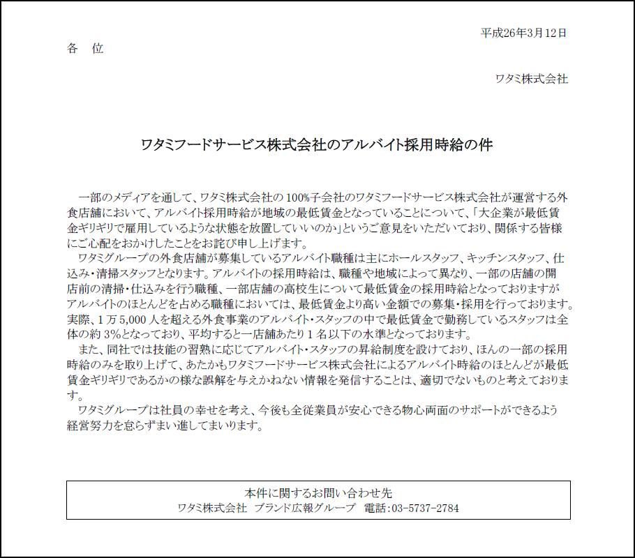 ワタミ アルバイト 最低賃金 アベノミクス 渡邉美樹 桑原豊