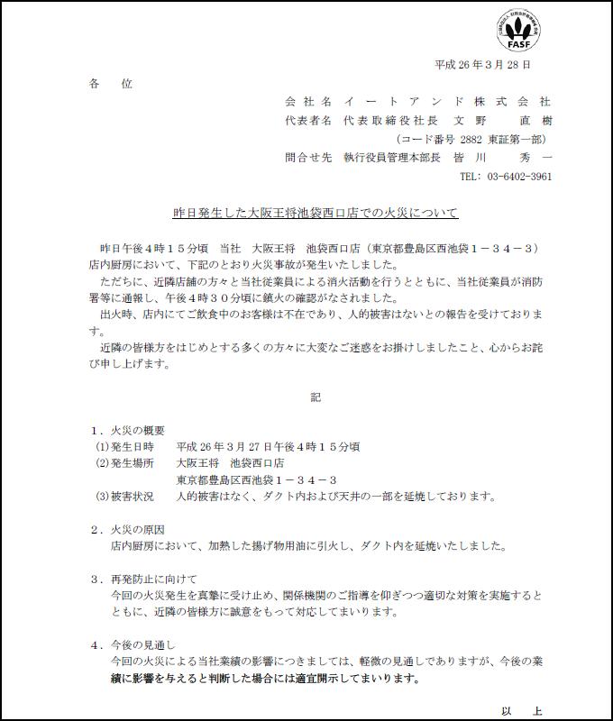 イートアンド 大阪王将 餃子の王将 ワタミ 渡邉美樹 桑原豊 火災 火事 報告