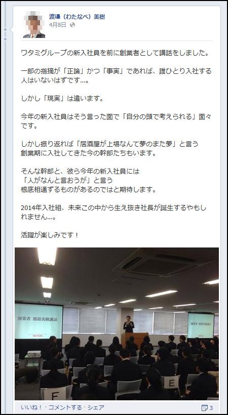 ワタミ 渡邉美樹 自民党 ブラック批判に反論 facebook 新入社員