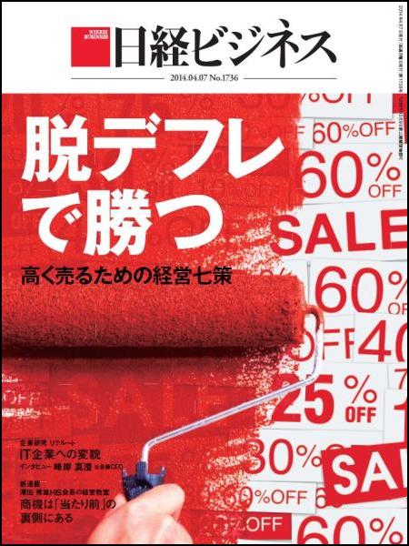 日経ビジネス ワタミ ブラック企業 批判 自民党 渡邉美樹 桑原豊 店員不足