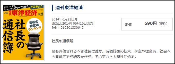 東洋経済 ワタミ ブラック 渡邉美樹 和民 ブラック企業 評価しない社長 自民党