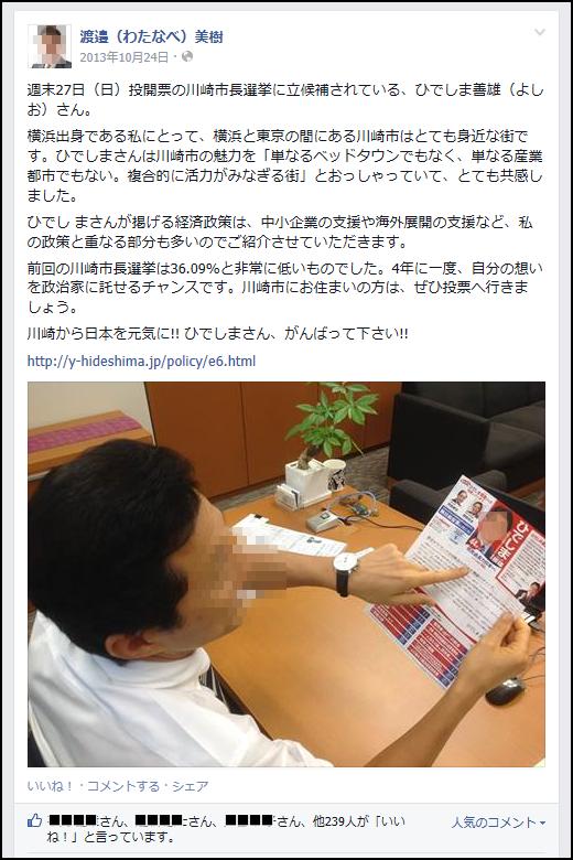 川崎市長選挙 秀島善雄 ワタミ 渡邉美樹 自民党 応援