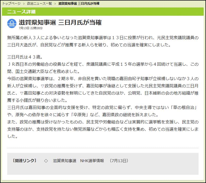 NHK 滋賀県知事選挙 三日月大造 自民党 ワタミ 渡邉美樹 安倍晋三 石波茂