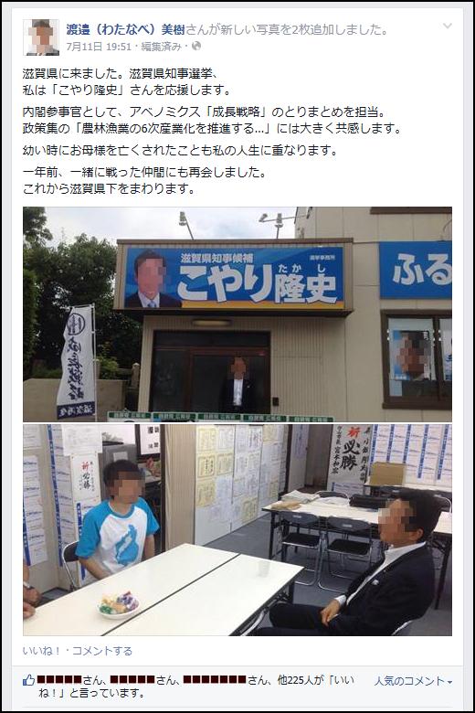 滋賀県知事選挙 小鑓隆史 ワタミ 渡邉美樹 自民党 応援 橋下徹