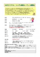 AAFチャレンジ規定ルーティン(改正版)_01