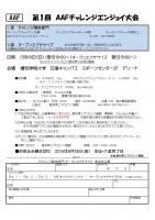 2014 第1回チャレンジエンジョイ大会_01