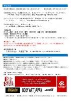 AAFダンスエアロビックフェスティバル2014 要項_02
