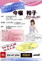 2014AAFスペシャルレッスン用チラシ_01