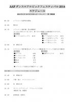 2014 当日スケジュール(掲示用)_03