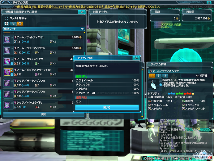 pso20140505_125953_000.png
